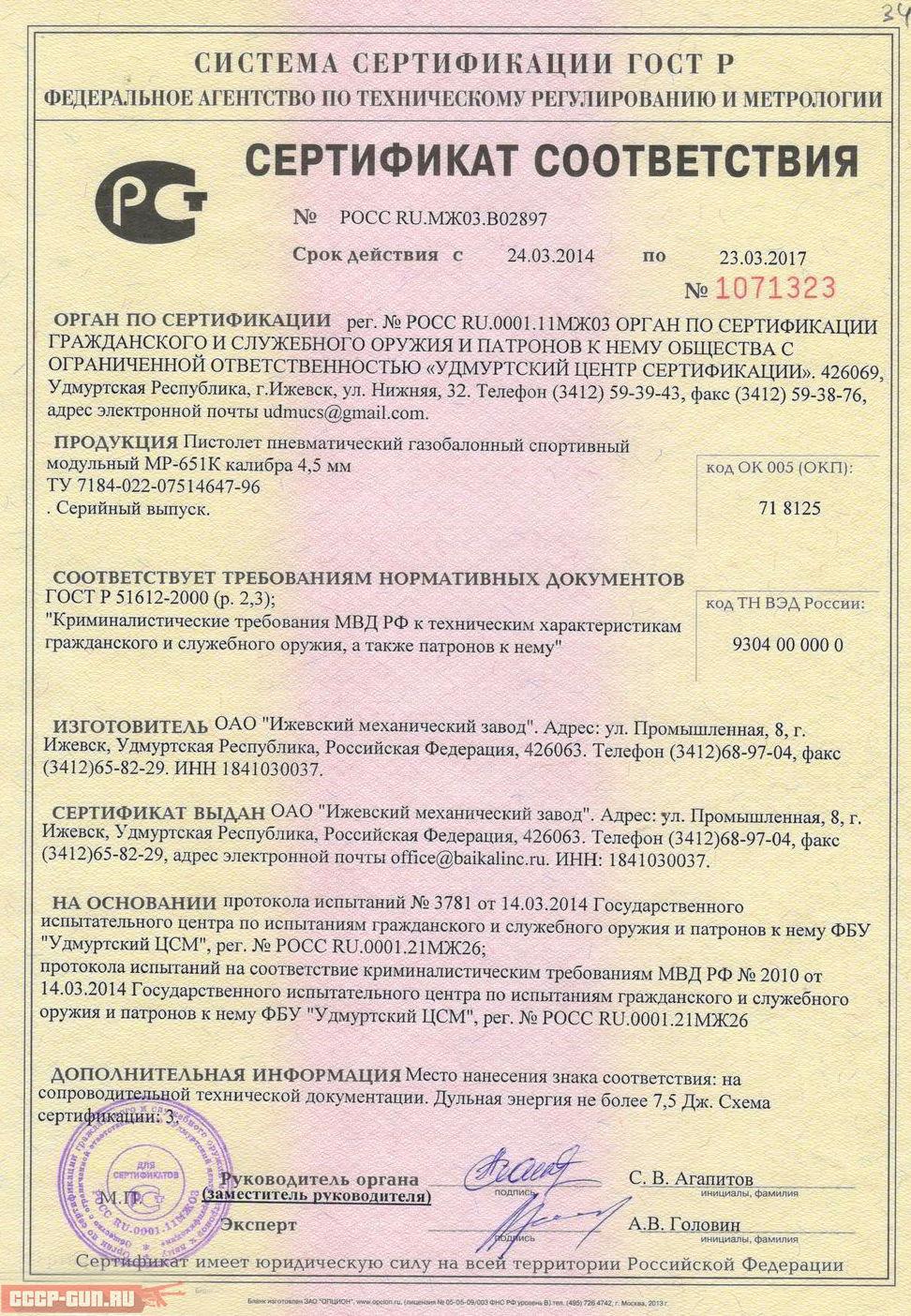 Сертификат на пневматический пистолет МР 651К скачать
