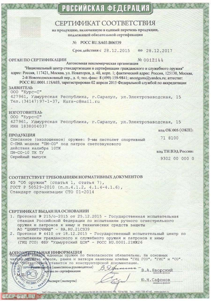 Сертификация пистолета тт сертификация оборудования что такое жизнь