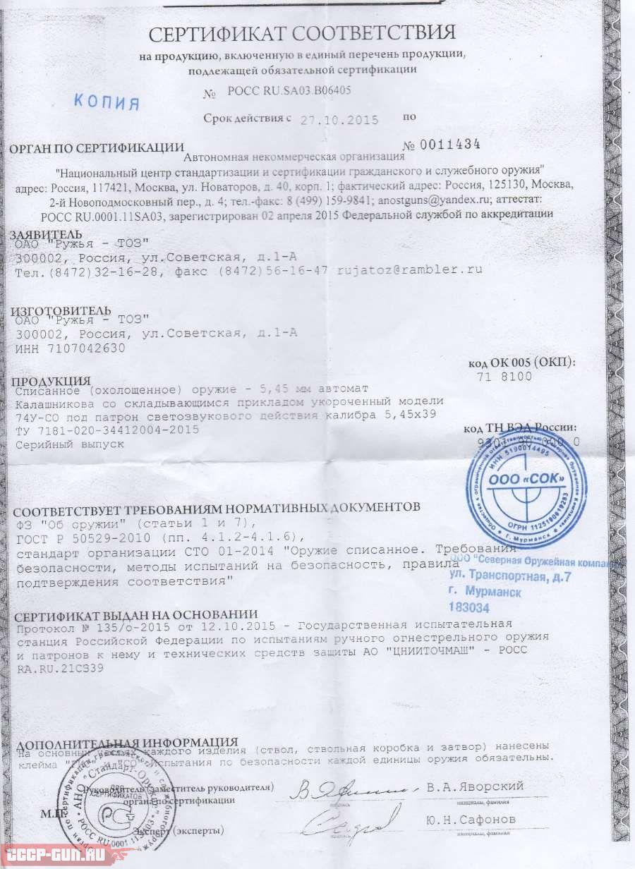 Сертификат на охолощенный автомат АКСУ СО (Ружья ТОЗ СХП) скачать