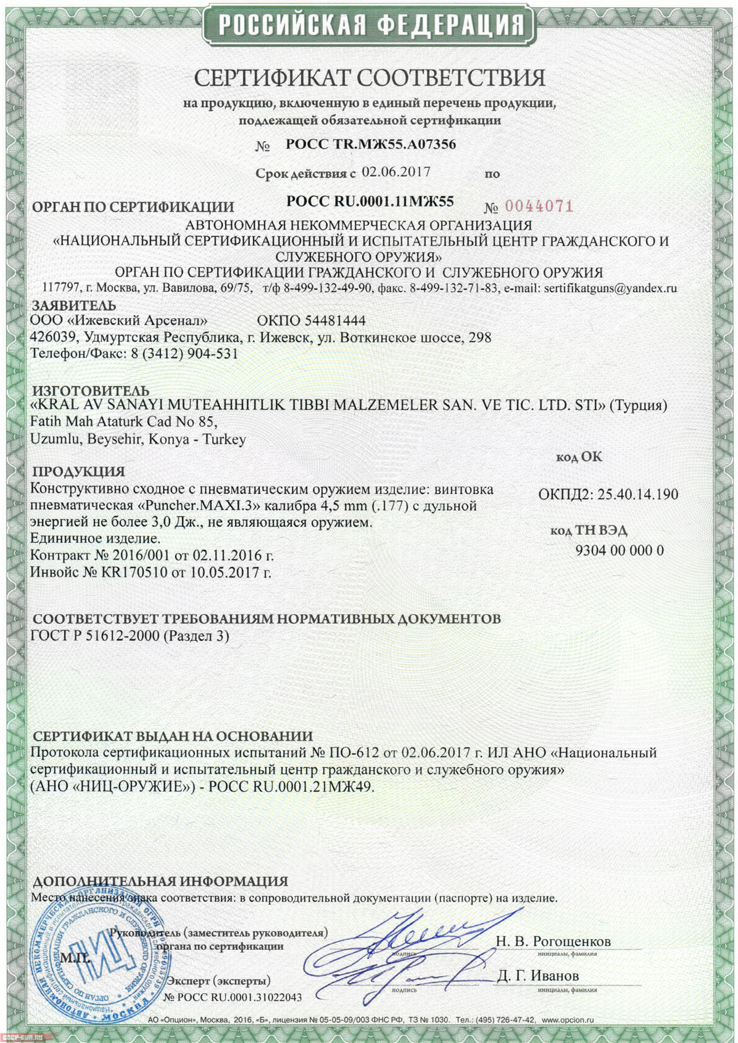 Сертификат на пневматическую винтовку Kral Puncher Maxi 3 (PCP 4.5 мм дерево) скачать