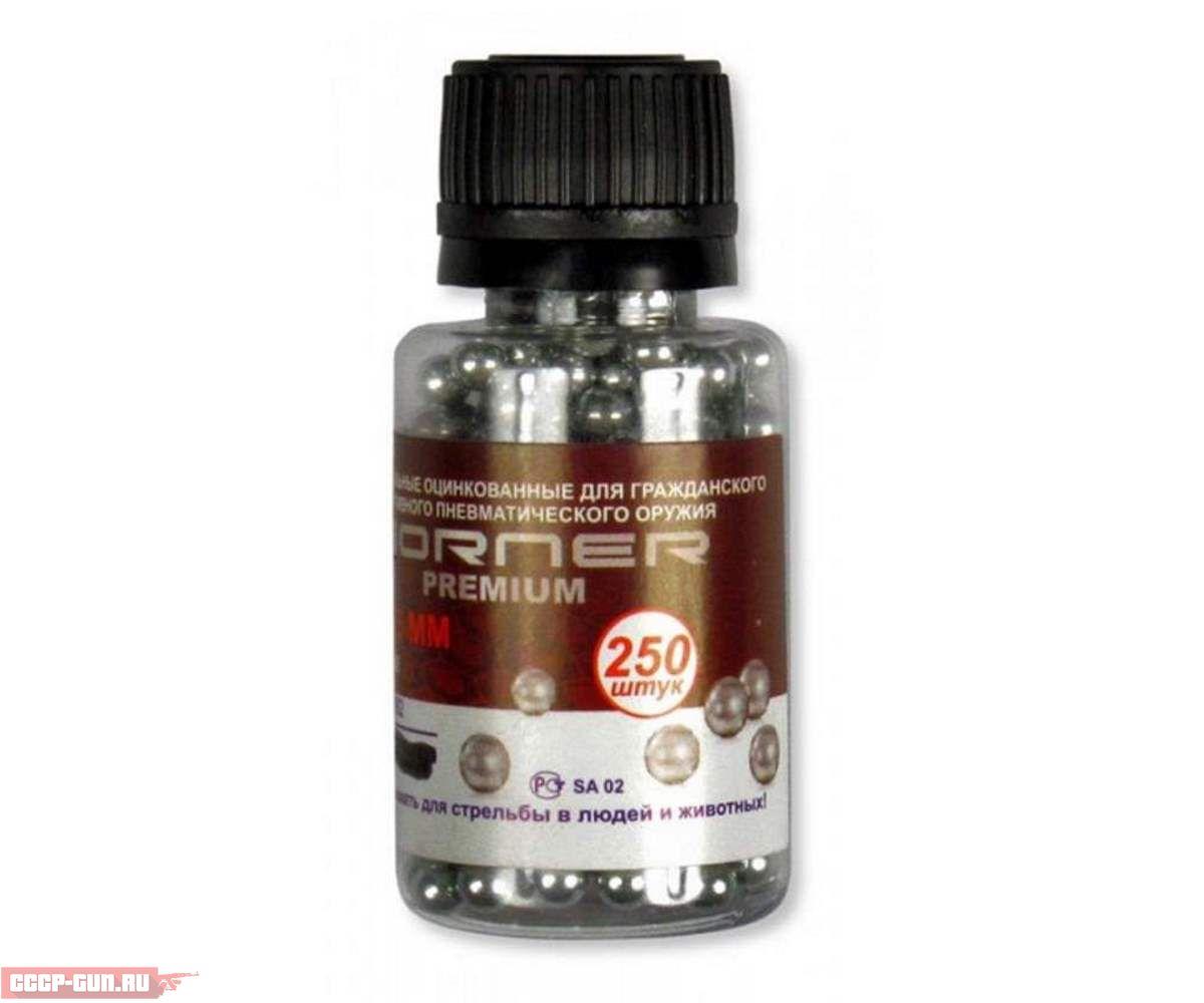 Шарики Borner 250 шт (Оцинкованные)