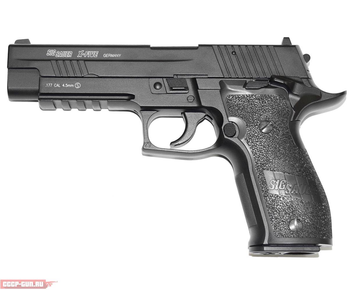 Пневматический пистолет Cybergun Sig Sauer P226 X-Five