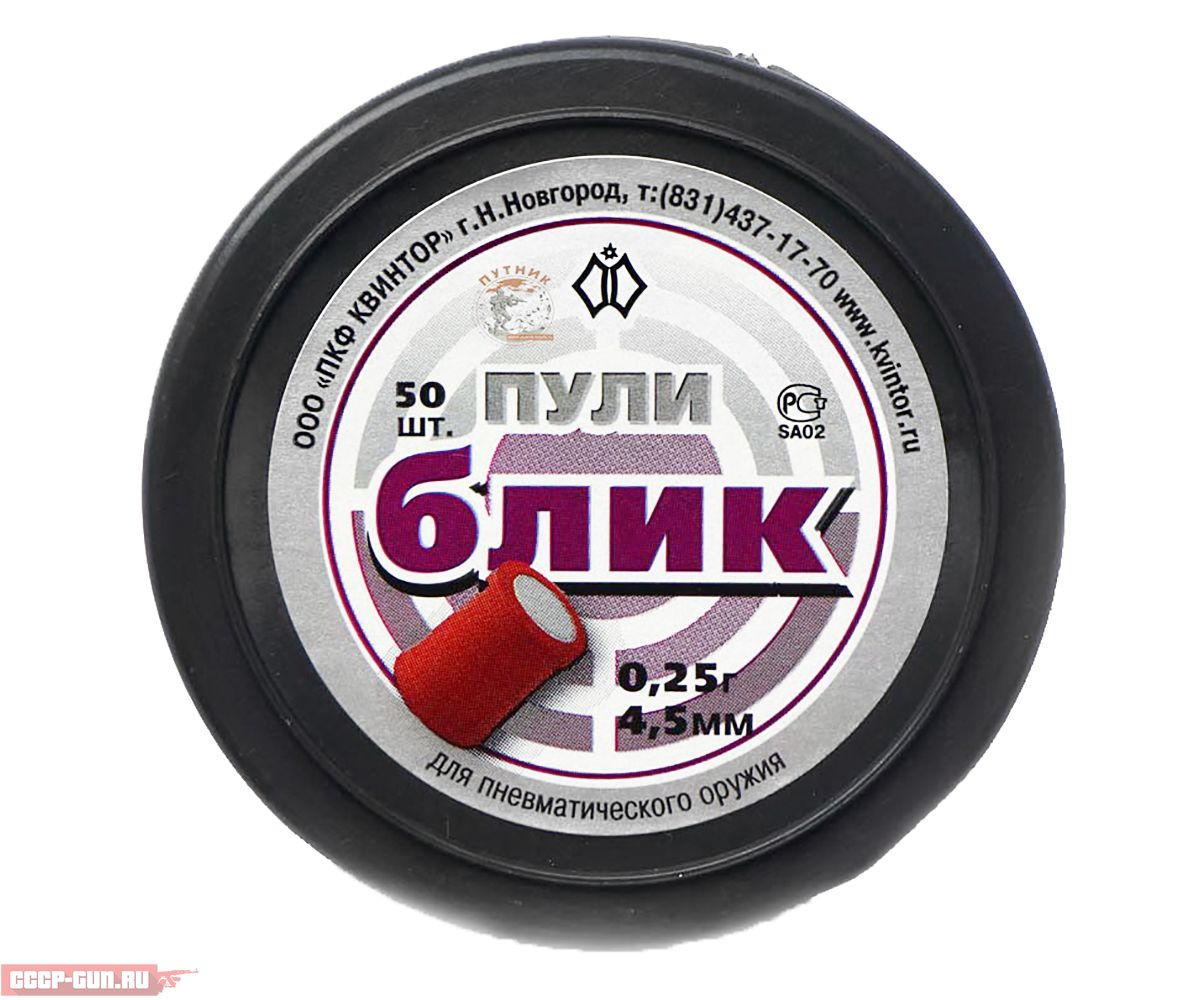Пневматические пули Блик пиротехнические (50 шт, Квинтор)