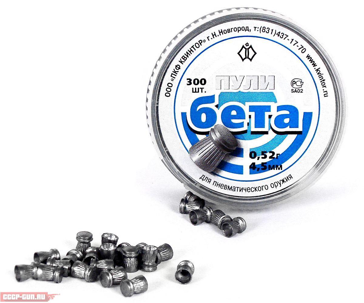 Пневматические пули Бета (300 шт, 0.52 г, Квинтор)